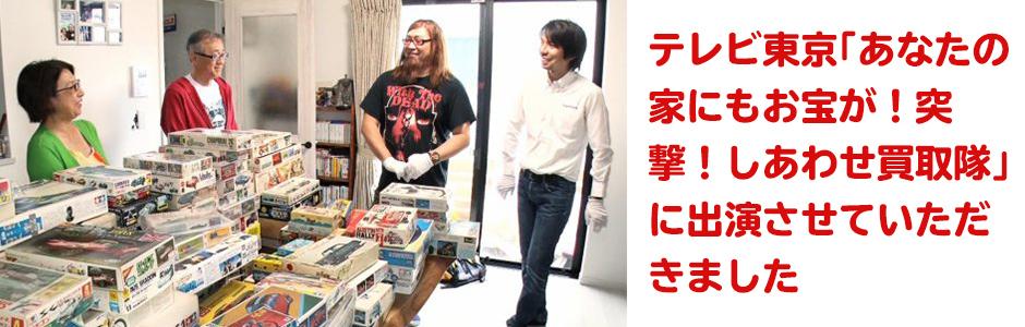 テレビ東京「あなたの家にもお宝が!突撃!しあわせ買取隊」に出演させていただきました