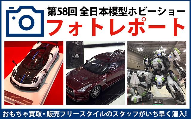 第58回全日本模型ホビーショー フォトレポート