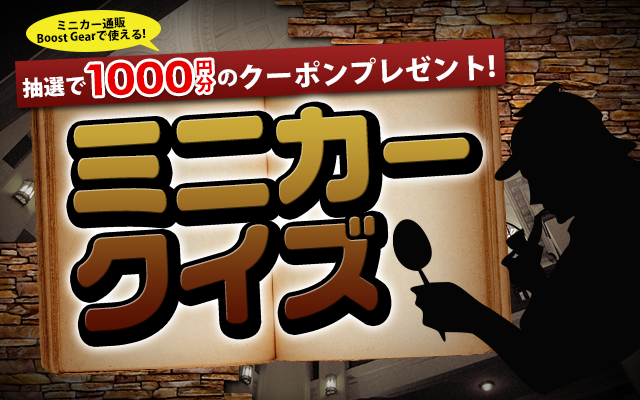 イズに答えてBoostGearで使える1,000円分のクーポンプレゼント!