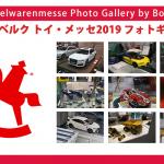 ニュルンベルク トイ・メッセ2019|Spielwarenmesse(シュピールヴァーレンメッセ) フォトギャラリー