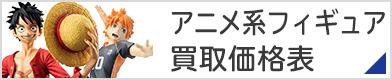アニメ系フィギュア買取価格表