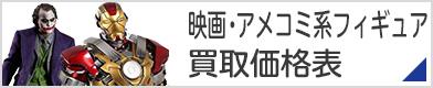 映画・アメコミ系フィギュア買取価格表