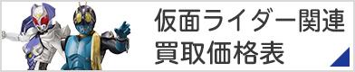 仮面ライダー関連買取価格表