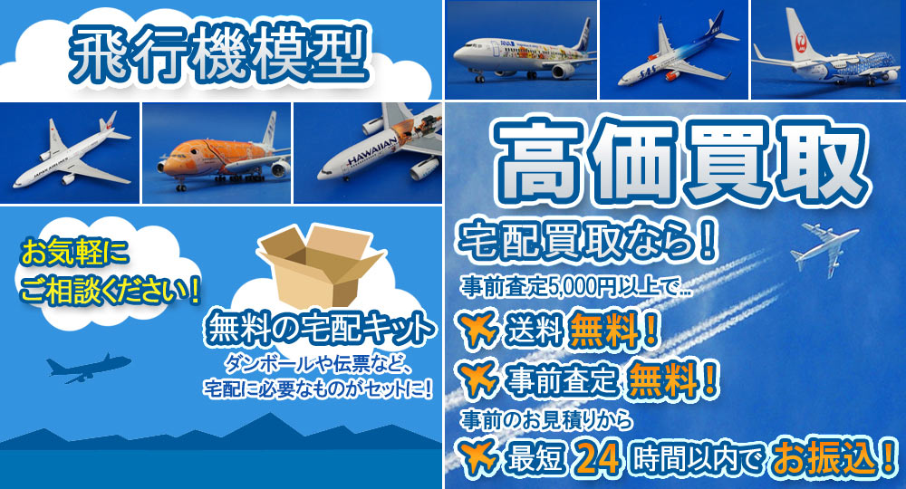 模型飛行機の買取