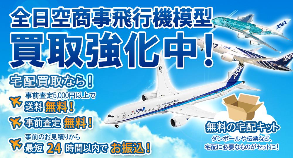 全日空商事の飛行機模型買取