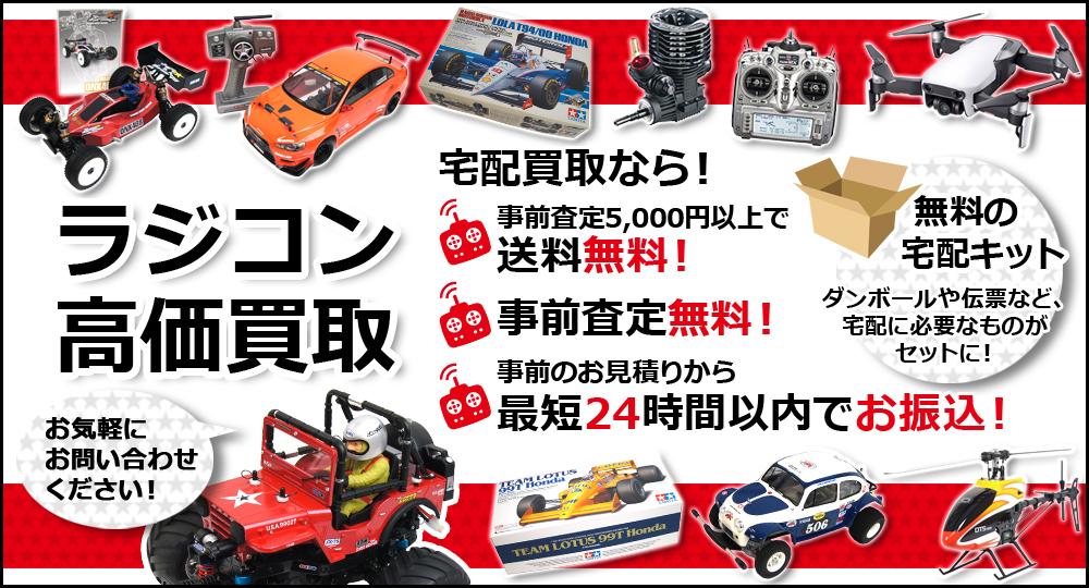 ラジコン買取はフリースタイル|RCカー、ヘリ、船など各種ラジコン強化中!
