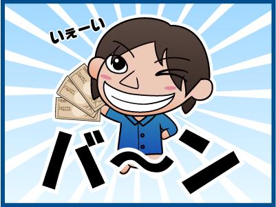 3.査定&お振込