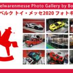 ニュルンベルク トイ・メッセ2020|Spielwarenmesse(シュピールヴァーレンメッセ) フォトギャラリー